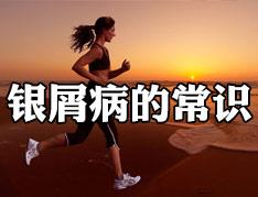 怎样预防牛皮癣复发?.jpg