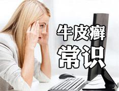 牛皮癣肌肤保养应当怎么做?.jpg