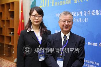 专家周文敬主任与中国医学科学院皮肤病研究所原所长叶顺章合影