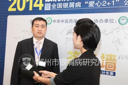 郑州市银屑病研究所刘长江教授接受采访