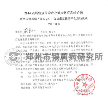 刘长江主任受邀参加国家卫生部2014银屑病高峰论坛