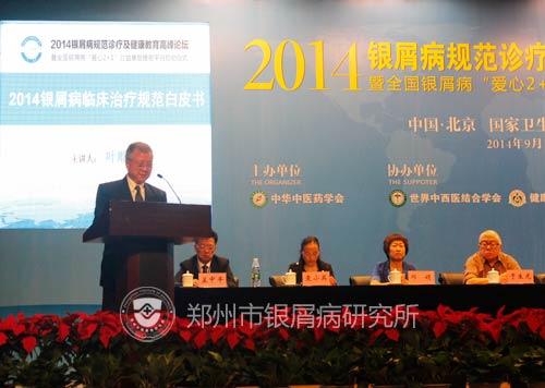 叶顺章教授发表讲话